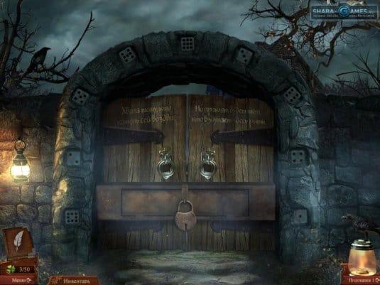 Ворота в Тайны прошлого