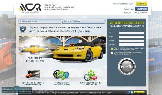 Регистрация в игре Auto club revolution