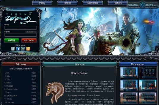 Главная страница игры
