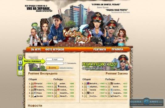 Сайт игры Городские войны