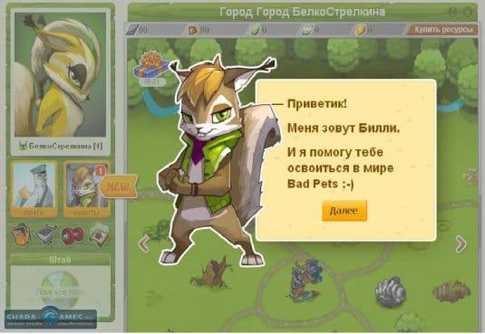 Помощник в игре Angry pets