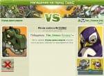 Противостояние динозаврам