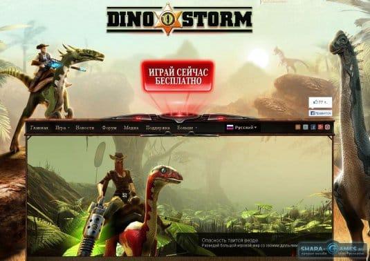 Главная страница dino storm com