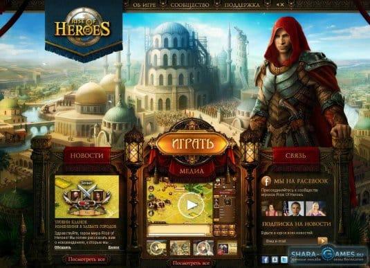 Главная страница сайта Rise of heroes. Скриншот