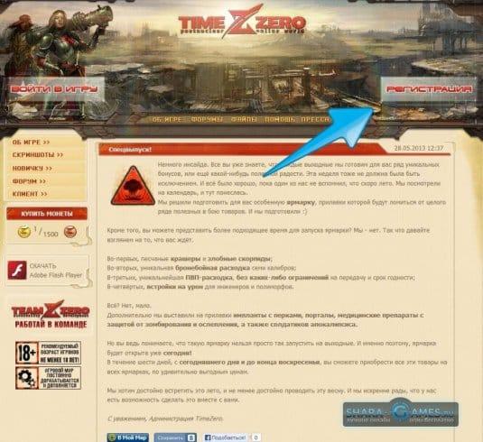 Скриншот с официального сайта. Регистрация в игре TimeZero
