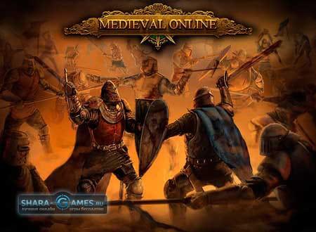 Medieval Online скачать бесплатно