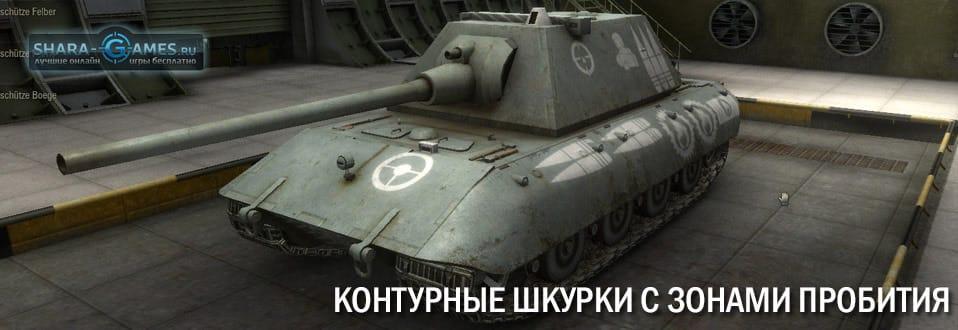 Онлайн шутеры. Игра World of Tanks откроется в новом окне. Каталог игр по
