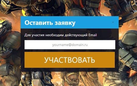 Оставляем заявку
