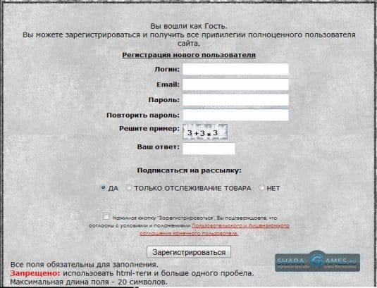 Скриншот регистрации на официальном сайте Infestation
