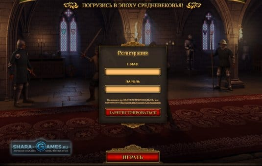 На официальном сайте Medieval Online регистрация довольно простая. Всего два поля для заполнения