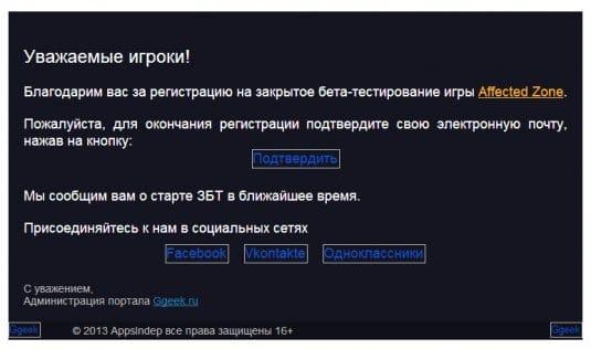 Для окончания регистрации подтвердите свою электронную почту