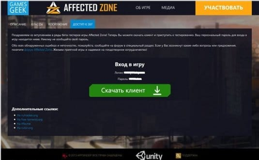 ��������� ������ ���� Affected Zone