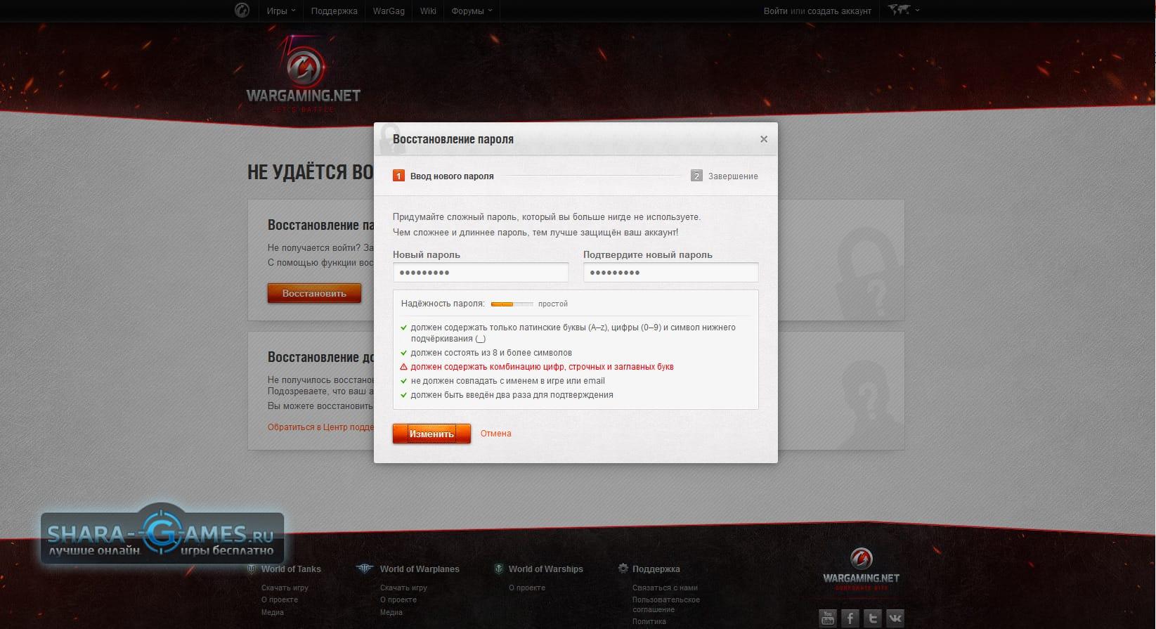 Танки онлайн как восстановить пароль без емайла 2 фотография
