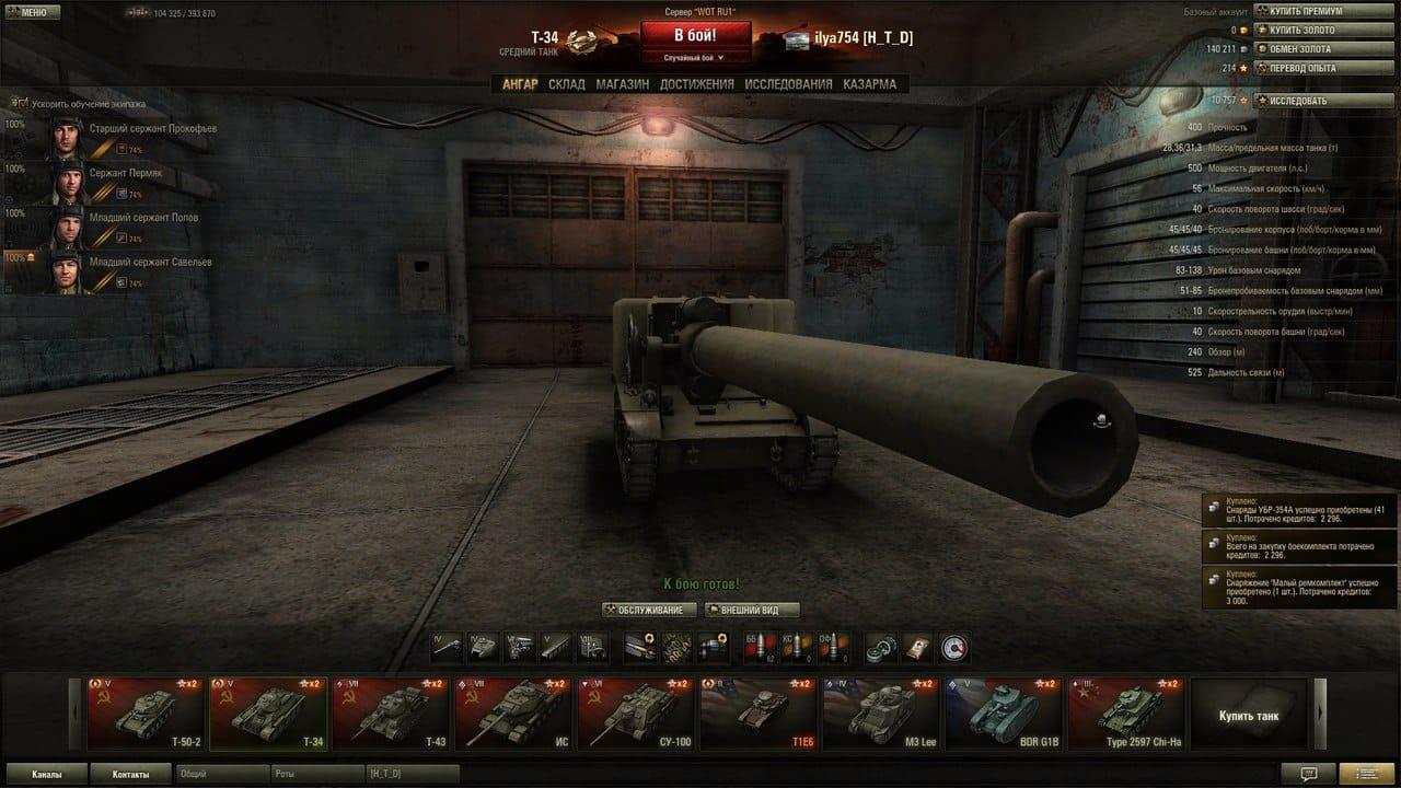 Как сделать свой ремоделинг для world of tanks