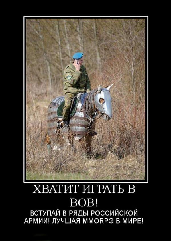 Армия — лучшая ММОРПГ в мире