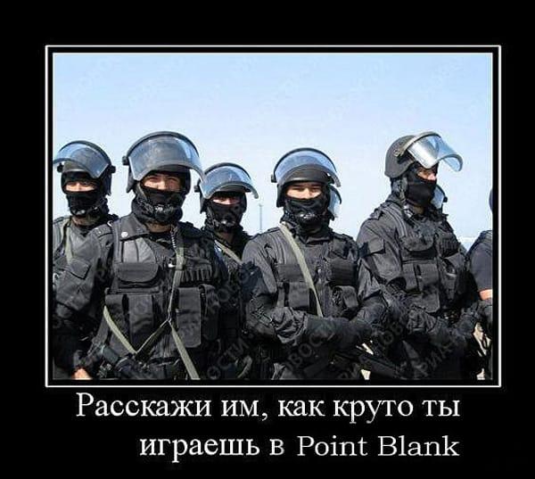 Расскажи им про Point Blank