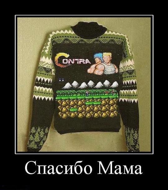 Спасибо, мама, за свитер