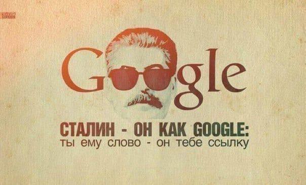 Стали как Google