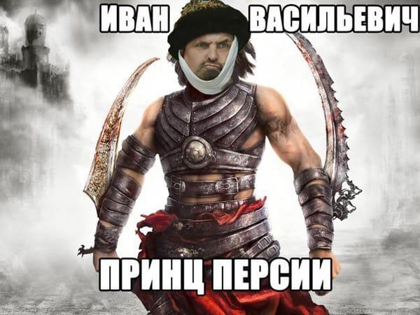 Иван Васильевич — принц Персии