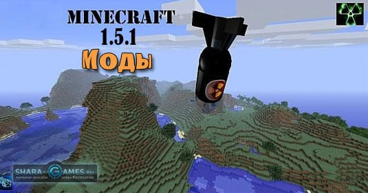 Моды для Minecraft 1.5.1
