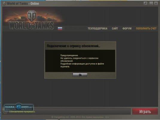 Подключение к серверу обновлений