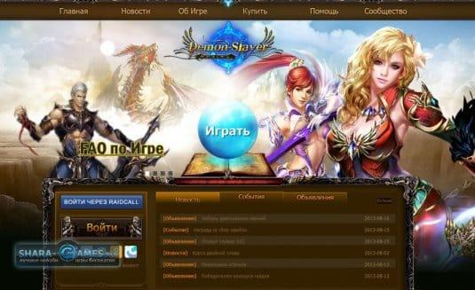 Скриншот главной страницы официального сайта игры Demon Slayer