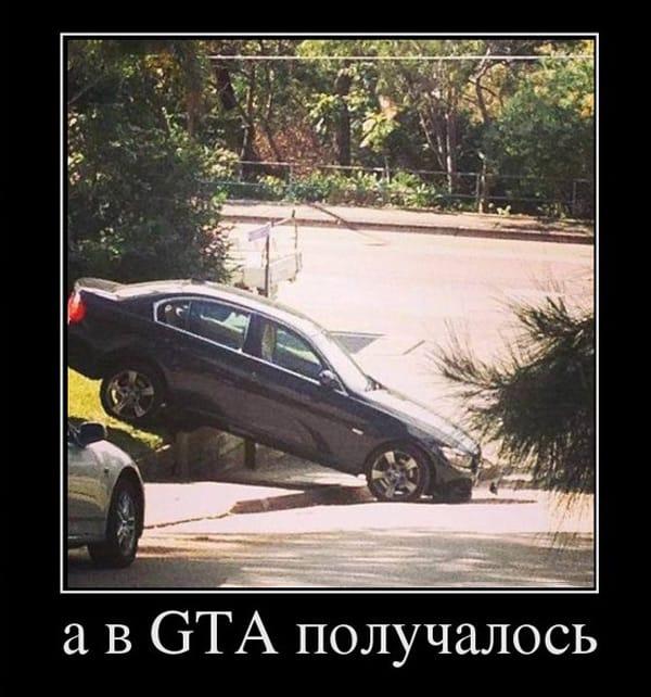 А в GTA получалось