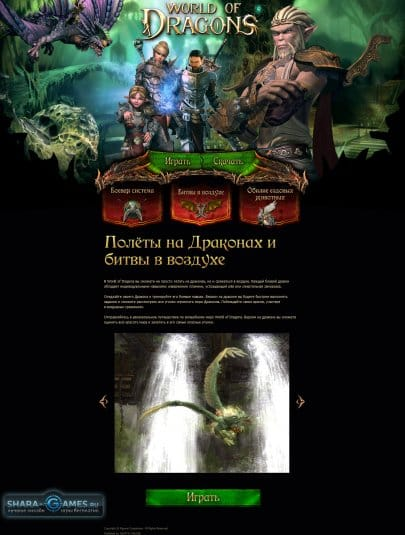 Одна из страниц веб-сайта игры World of Dragons