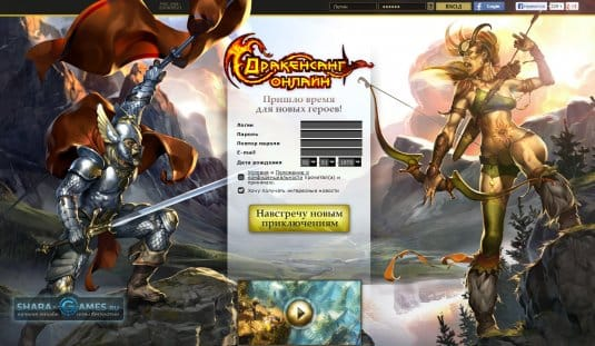 Страница регистрации на официальном сайте Drakensang online