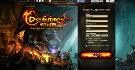 Смотрите на этот рисунок и регистрируйтесь в современной онлайн игре Drakensang online