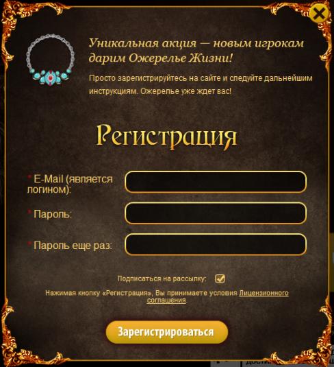 Форма для регистрации на официальном сайте игры