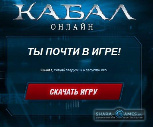 Скачайте клиент Cabal Online