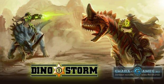 Игры для мальчиков бесплатно динозавры и драконы