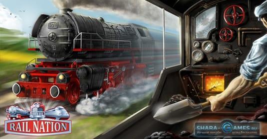 Развитие в Rail Nation (гайд)