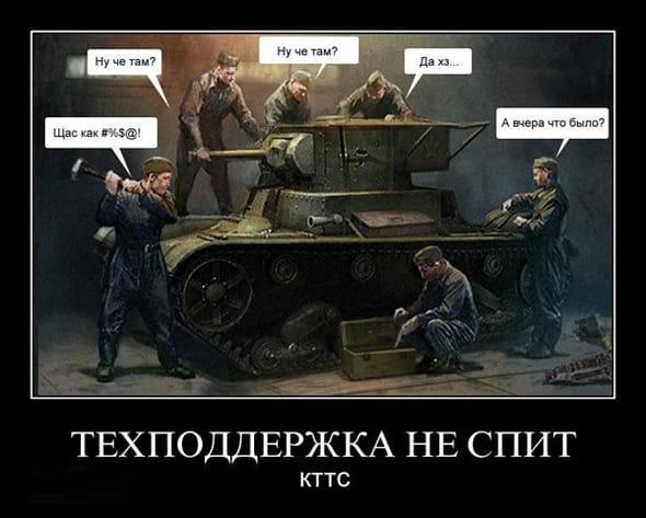 Демотиватор World of Tanks Техподдержка не спит