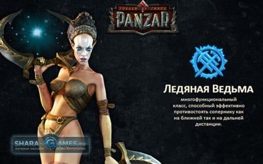 Ледяная ведьма — внешний вид в игре Panzar
