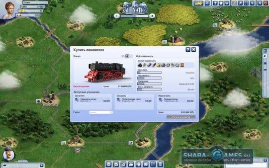Вы покупаете новые локомотивы на заработанные деньги