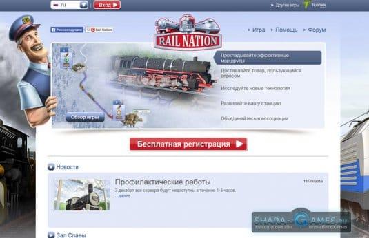 Скриншот официального сайта Rail Nation
