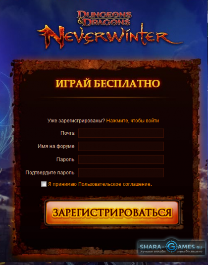 Заполнение для регистрации в Neverwinter Online