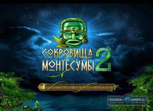 «Сокровища Монтесумы 2» скачать по прямой ссылке