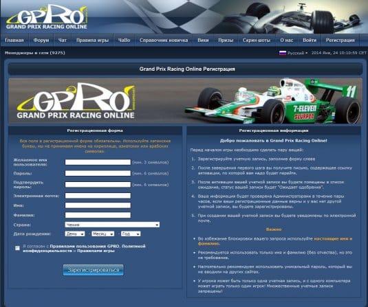 Регистрация в игре Grand Prix Racing Online
