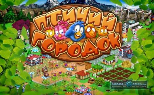 Скачать бесплатно игру «Птичий городок» (прямая ссылка)