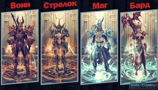 4 класса героев Reborn Online