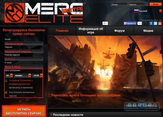 Скриншот страницы регистрации на официальном сайте Merc Elite
