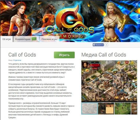 Регистрация в игре Call of Gods