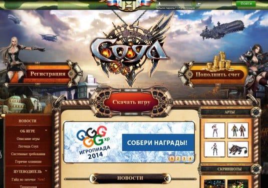 Регистрация в игре «Соул»