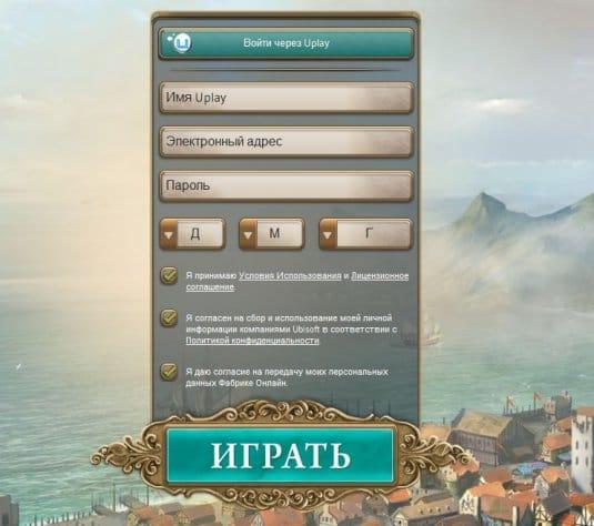 Регистрация в Anno Online. Скриншот