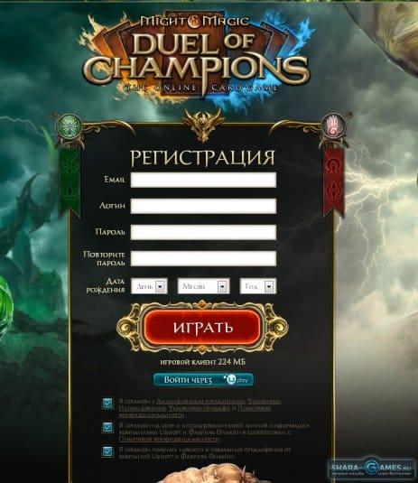 Регистрация в Duel of Champions