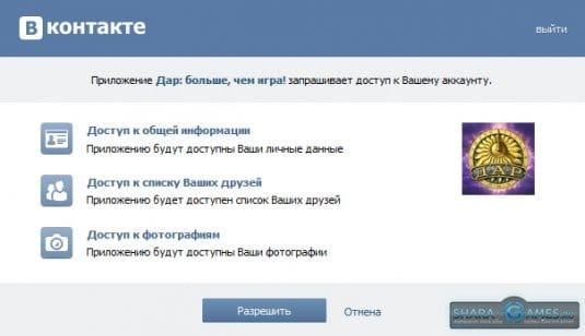 Регистрация в «Дар» Вконтакте