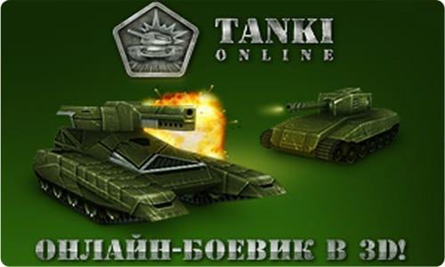 Танки онлайн на русском